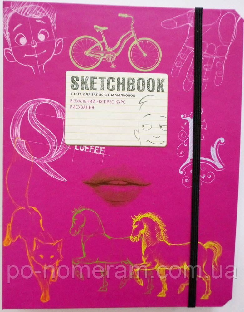 Скетчбук Візуальний експрес-курс рисування (малинова палітурка)