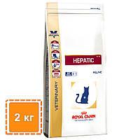 Сухой корм для кошек при заболеваниях печени | Лечебная диета | Ветеринарный корм | Royal Canin Hepatic | 2 кг