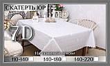 Скатерть    7 - D   140-220 см, фото 5