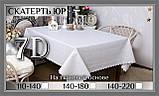 Скатертина 7 - D 140-220 см, фото 8