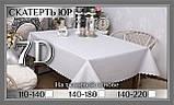 Скатертина 7 - D 140-220 см, фото 10