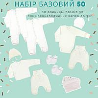 Набор одежды младенцу в роддом UNI 10в1 Базовый 50