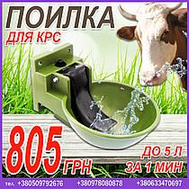 Индивидуальная поилка для коров и лошадей