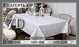 Скатерть    7 - d.   140-180 см, фото 9