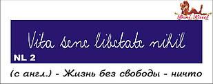трафарет надпись для биотату NL2