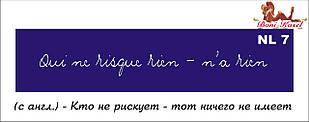 трафарет надпись для биотату NL7