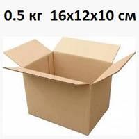 Картонная коробка для отправки посылок 160 х 120 х 100 / объем 0,5 кг Новая почта