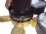 Регулятор расхода универсальный АР-40/У-30ДМ, фото 4