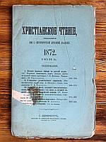 Христианское чтение. Июнь 1872 года, фото 1