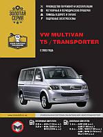 Книга Volkswagen T5 с 2003 бензин, дизель Руководство по ремонту, эксплуатации