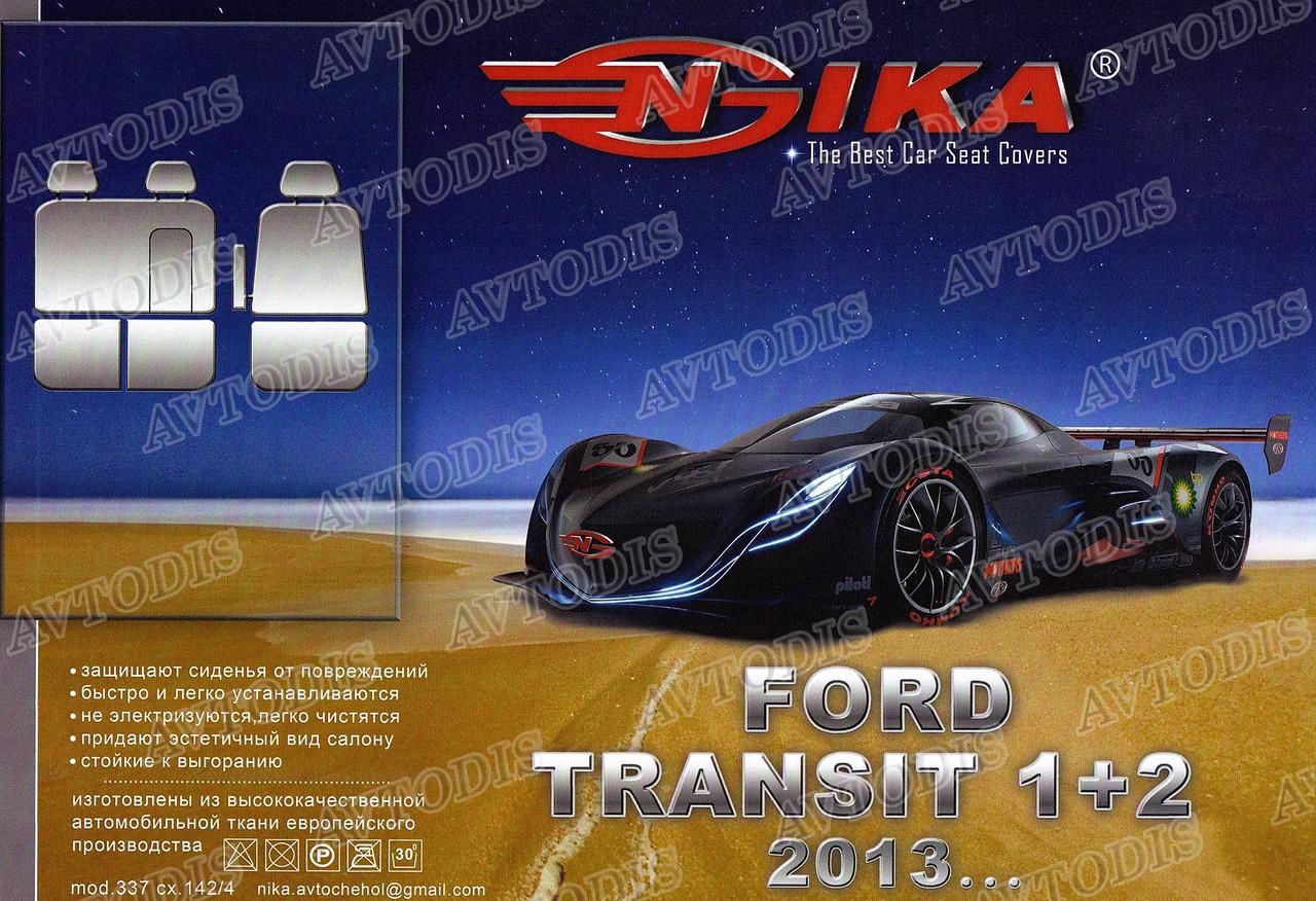 Авточехлы Ford Transit (1+2) 2013- Nika