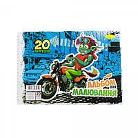 Альбом для рисования Апельсин АП-П-120-20 Мотоцикл, 20 листов