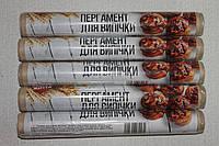 """Пергамент """"Самчне Життя"""" 6 коричневый"""
