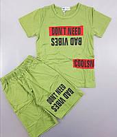 Костюм  футболка и шорты для мальчиков 116/152 см