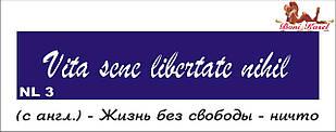 трафарет надпись для биотату NL3