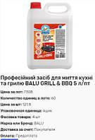 Профессиональное средство для мытья кухни и гриля BALU GRILL & BBQ 5л от 60шт.