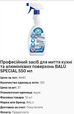 Профессиональное средство для мытья кухни и алюминиевых поверхностей BALU SPECIAL 550мл