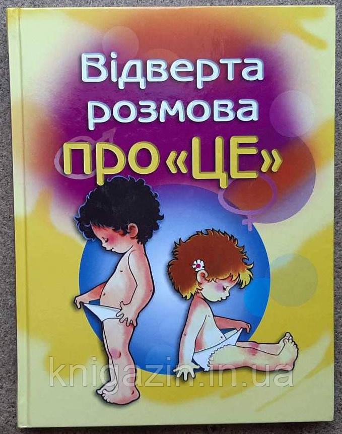 """Дитяча книга Відверта розмова про """"ЦЕ"""". Перший підручник про секс для вашої дитини"""