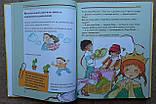 """Дитяча книга Відверта розмова про """"ЦЕ"""". Перший підручник про секс для вашої дитини, фото 2"""