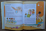 """Дитяча книга Відверта розмова про """"ЦЕ"""". Перший підручник про секс для вашої дитини, фото 3"""