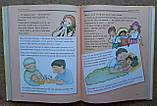 """Дитяча книга Відверта розмова про """"ЦЕ"""". Перший підручник про секс для вашої дитини, фото 4"""