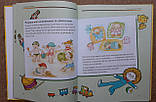 """Дитяча книга Відверта розмова про """"ЦЕ"""". Перший підручник про секс для вашої дитини, фото 5"""