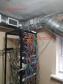 Монтаж приточно-вытяжной вентиляции в помещении серверной 3