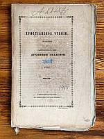 Христианское чтение. Июль 1853 года, фото 1