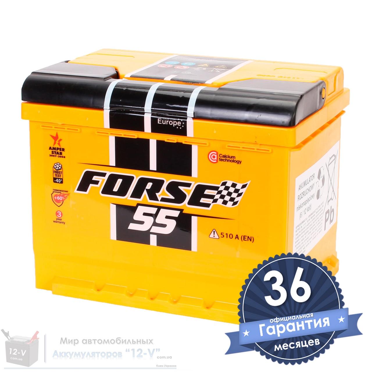 Аккумулятор автомобильный FORSE 6CT 55Ah, пусковой ток 510А (Низкий) [– +]