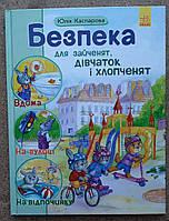 Дитяча книга Безпека для зайченят, дівчаток та хлопченят Для дітей від 3 років