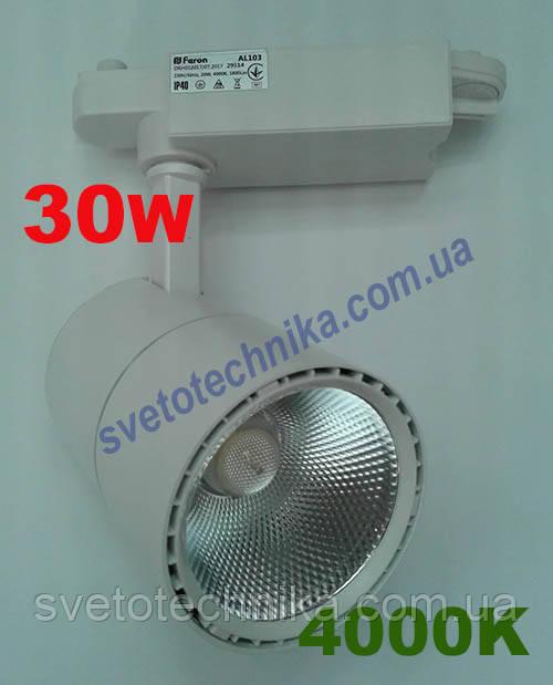 Feron AL103 30W белый 4000K светодиодный трековый светильник