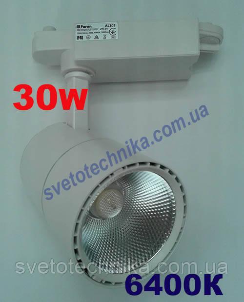 Feron AL103 30W белый 6500K светодиодный трековый светильник