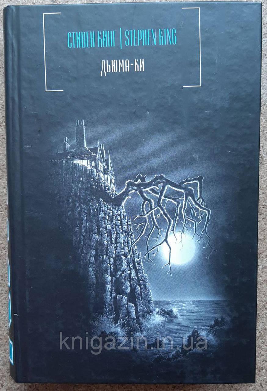 Книга Стивен Кинг Дьюма-Ки