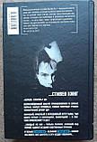 Книга Стивен Кинг Дьюма-Ки, фото 2
