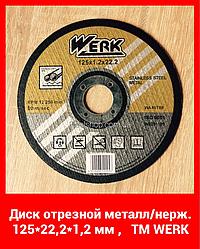 Круг відрізний по металу / нержавійці 125*22.2*1.2 WERK