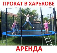 Прокат аренда батута в Харькове