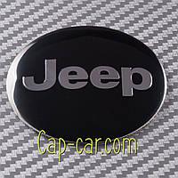 Наклейки для дисков с эмблемой Jeep. 56мм. ( Джип ) Цена указана за комплект из 4-х штук