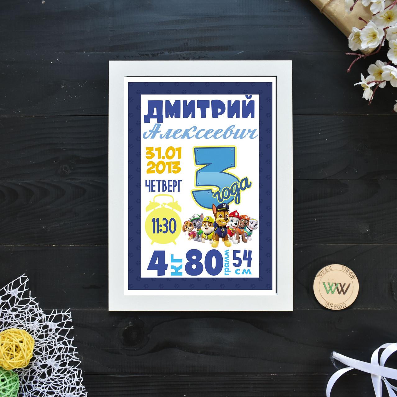 Метрика-постер, бумажная метрика, метрика печать. Щенячий патруль, 3 года