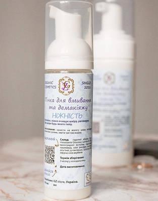 Натуральна Пінка для вмивання Ніжність 150мл - для всіх типів шкіри, у тому числі й підліткової