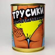Трусики-консерви
