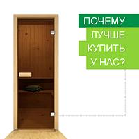 """Стеклянные двери для саун и бань """"Бронза"""" 80 х 200 см (Дверная коробка ольха)"""