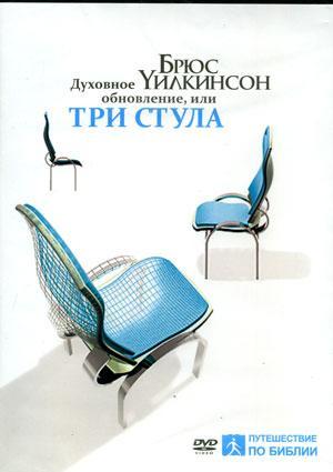 DVD Духовное обновление или 3 стула (1 диск)