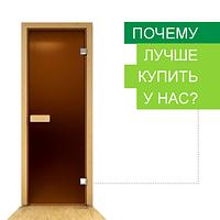 """Стеклянные матовые двери для бань и саун """"Бронза матовая"""" 70 х 190 см (Дверная коробка ольха)"""
