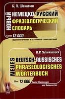 Шекасюк Б. П. Новый немецко-русский фразеологический словарь