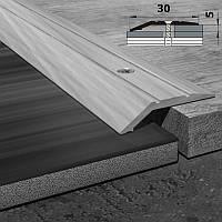 Алюминиевый разноуровневый напольный порог шириной 30 мм, перепад 5 мм 90 см, фото 1