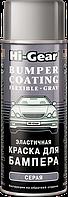 Еластична фарба для бампера (сіра)