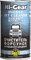 Очищувач форсунок і кондиціонер для дизеля c SMT?