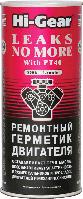 Ремонтный герметик двигателя