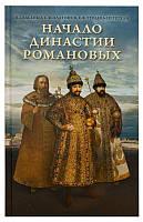 Начало династии Романовых. Платон Васенко