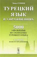 Турецкий язык в упражнениях: 5000 упражнений по грамматике турецкого языка